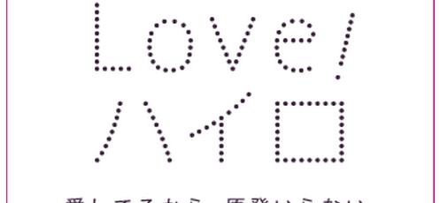 参加方法|Love!ハイロ